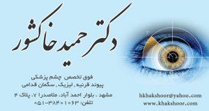 دکتر حمید خاکشور در مشهد