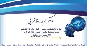 دکتر حمیدرضا ترابی در تهران