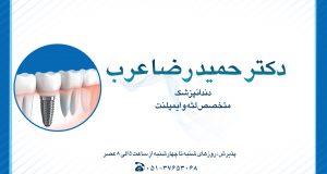 دکتر حمید رضا عرب در مشهد