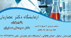 آزمایشگاه دکتر عصاریان در دزفول