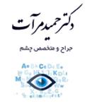 دکتر حمید مرآت در قزوین