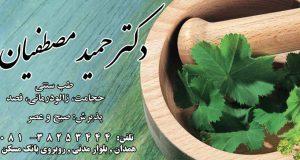 دکتر حمید مصطفیان در همدان