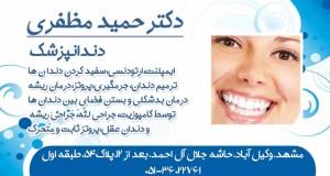 دکتر حمید مظفری در مشهد