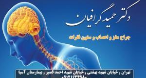 دکتر حمید گرافیان در تهران