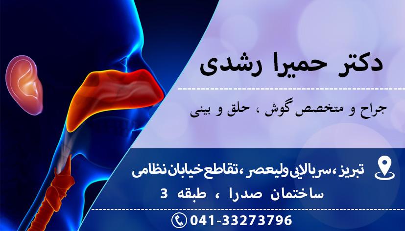 دکتر حمیرا رشدی در تبریز