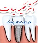 دکتر حکیمه سیادت در تهران