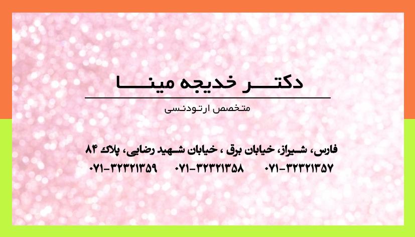 دکتر خدیجه مینا در شیراز