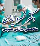 دکتر خسرو ایازی در تهران