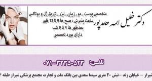 دکتر خلیل الله حامدپور در شیراز