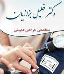 دکتر خلیل بزازیان در زنجان