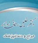 دکتر خلیل رحمانی زوار جراح دندانپزشک