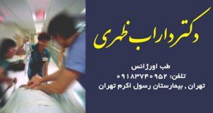دکتر داراب ظهری در تهران