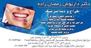 جراح دندانپزشک دکتر داریوش رمضان زاده در شیراز