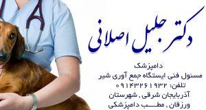 دکتر جلیل اصلانی در سنگن