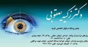 دکتر ذکیه یعقوبی در تهران