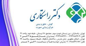 دکتر راستکاری در تهران