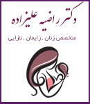 دکتر راضیه علیزاده در تهران