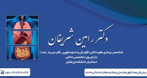 دکتر رامین شریفان در مشهد