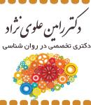 دکتر رامین علوی نژاد در شیراز