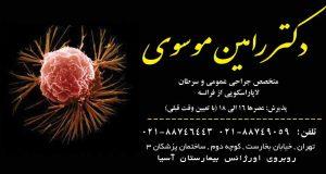 دکتر رامین موسوی در تهران