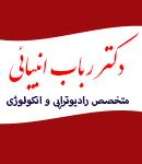 دکتر رباب انبیائی در تهران