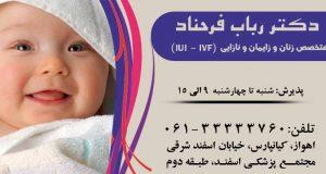 دکتر رباب فرحناد در اهواز