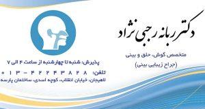 دکتر ربانه رجبی نژاد در لاهیجان