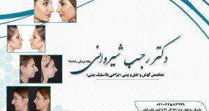 دکتر رجب شیروانی در تهران