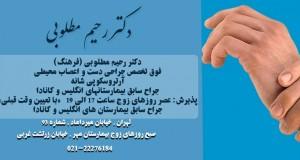 دکتر رحیم مطلوبی در تهران