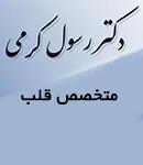دکتر رسول کرمی در تهران