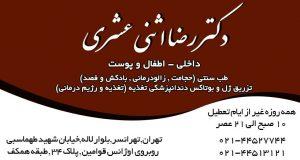 دکتر رضا اثنی عشری در تهران