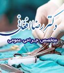 دکتر رضا افغانی در گرگان