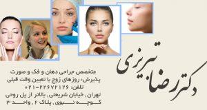 دکتر رضا تبریزی در تهران