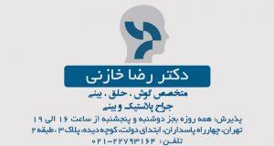 دکتر رضا خازنی در تهران