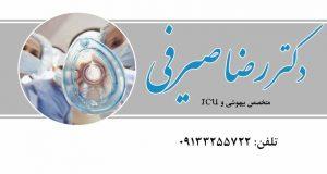 دکتر رضا صیرفی در اصفهان و لرستان