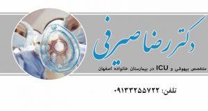 دکتر رضا صیرفی در اصفهان