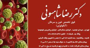 دکتر رضا شاهسونی فوق تخصص خون و سرطان در تهران