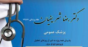 دکتر رضا شریفیان در ماهدشت