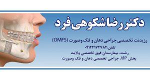 دکتر رضا شکوهی فرد در تهران