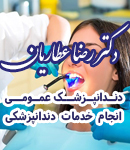 دکتر رضا عطاریان در سعادت آباد