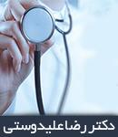 دکتر رضا علیدوستی در تهران