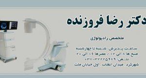 دکتر رضا فروزنده در شهرکرد