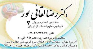 دکتر رضا لقائی پور در تهران
