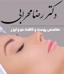دکتر رضا محرابی متخصص پوست و کاشت مو و لیزر
