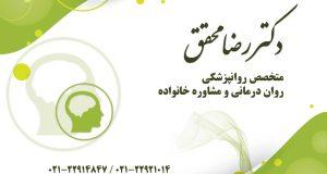 دکتر رضا محقق در تهران