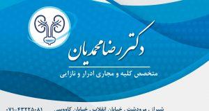 دکتر رضا محمدیان در مرودشت