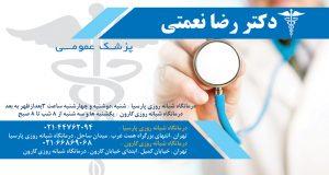 دکتر رضا نعمتی در تهران