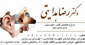 دکتر رضا هدایتی در تهران