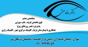 دکتر رضا همتی در تهران