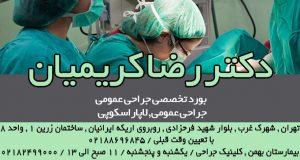 دکتر رضا کریمیان بورد تخصصی جراحی عمومی در تهران